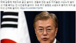 """신동욱 """"문재인 정부 100일 우표 추가 발행, 쇼윈도우 통치의 극치"""""""