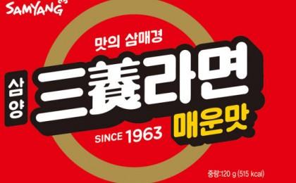 삼양식품, '삼양라면 매운맛' 출시
