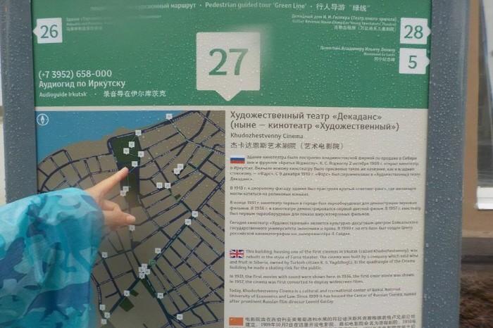 [허여사의 여행일기 러시아편 Day-2] 시베리아의 파리 '이르쿠츠크'