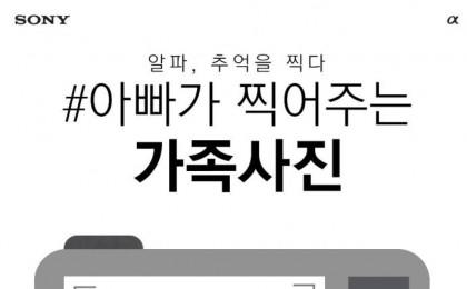 {htmlspecialchars(소니 '아빠가 찍어주는 가족사진' 이벤트 개최)}