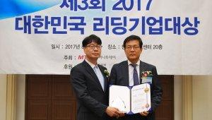 순수아자, 코스메틱 부분 '2017 대한민국 리딩기업' 대상 수상
