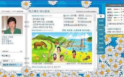 싸이월드, 과거 최대 방문자 유명인은? '려원-박근혜-안정환 1위'