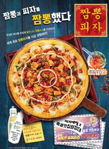 피자 배달 전문 브랜드 '피자에땅'은 푸짐한 해산물 토핑에 진한 불 맛을 더해 짬뽕의 맛을 그대로 맛볼 수 있는 이색메뉴 '짬뽕피자'를 출시했다. 사진=피자에땅 제공