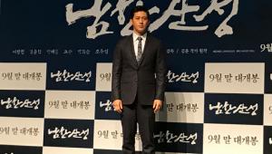 고수, '남한산성' 제작발표회서 드러낸 존재감 '역시 고비드'