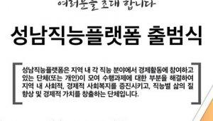 '성남직능플랫폼', 오는 30일 성남시청 1층 온누리홀 대강당서 출범식 개최