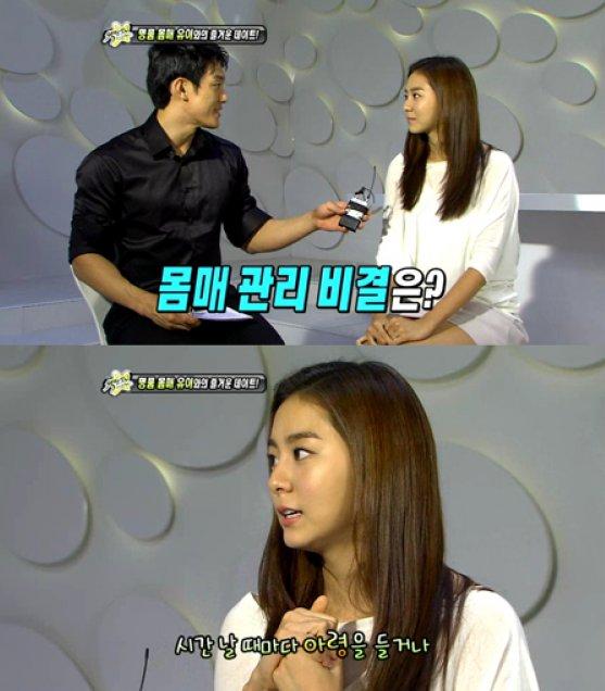 수목드라마 '맨홀' 유이, 몸매 관리비법...알고보니 '일상 속 운동'