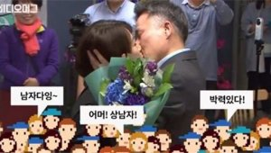 표창원 의원, 과거 국회의원 당선 당시 박력키스 눈길 '아내와 매일 키스'