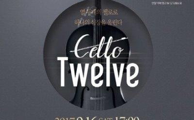 솔리스트 첼로앙상블 '경상' 창단 기념 초청 연주회, 9월 16일 대구, 17일 부산에서 열려