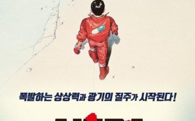 바이크 SF 애니메이션 '아키라' 8월 31일 국내 개봉
