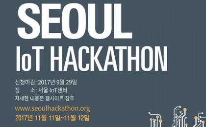SBA, '첨단도시 서울 만들 사물인터넷 개발자를 찾습니다'