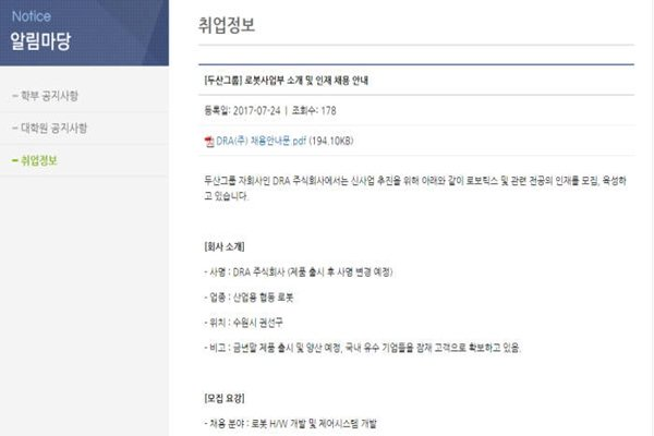 Screenshot of DRA's notice regarding hiring of new employees that was published on the homepage of a university in Seoul
