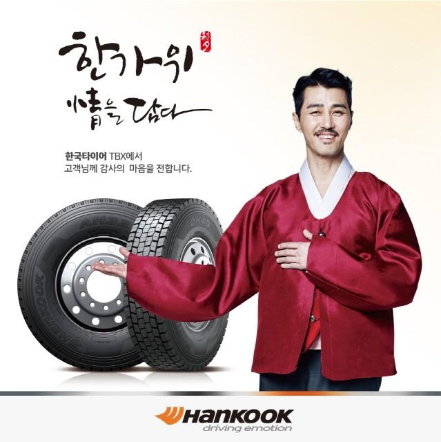 한국타이어, 트럭·버스용 타이어 구매 고객에게 추석 선물세트 증정