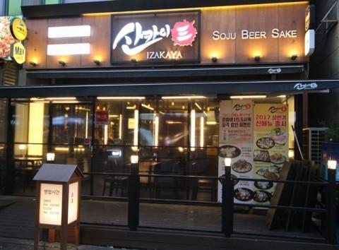 경기도 일산 탄현동에 위치한 정통 이자카야 '산카이'는 가성비 좋은 맛집으로 소비자들의 발길을 사로잡고 있다. 사진=산카이 제공