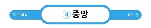 """4호선 안산 중앙역 투신 사고 소식에 대중들 반응은? """"기관사-목격자 트라우마…걱정"""""""