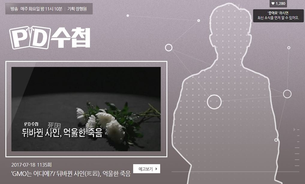 """MBC 'PD수첩', 억울한 사연 전하는 제보자에 """"'그것이 알고싶다'로 가세요"""" 안타까운 사연"""