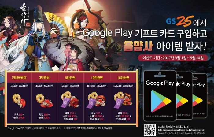 구글플레이 기프트카드 유통사 한국선불카드가 인기 모바일RPG '음양사' 관련 특별 아이템 이벤트를 펼친다. (사진=한국선불카드 제공)