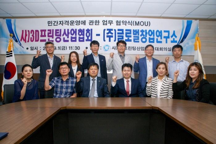 3D프린팅산업협회-글로벌창업연구소, 민간자격운영 관련 업무협약 체결
