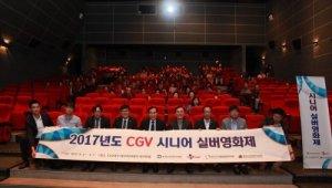 한국노인인력개발원-CJ CGV, 시니어 2,400명에 최신 영화 쏜다