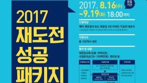 서울창업허브, '재기를 꿈꾸는 창업자, 성공패키지로 응원한다'