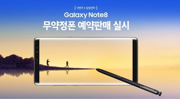 SK플래닛이 운영하는 11번가가 오는 15일 출시되는 삼성전자의 갤럭시 노트 시리즈 최신작인 `갤럭시 노트8`의 무약정폰 예약 판매를 오픈마켓 단독으로 7일부터 실시한다. 사진=11번가 제공