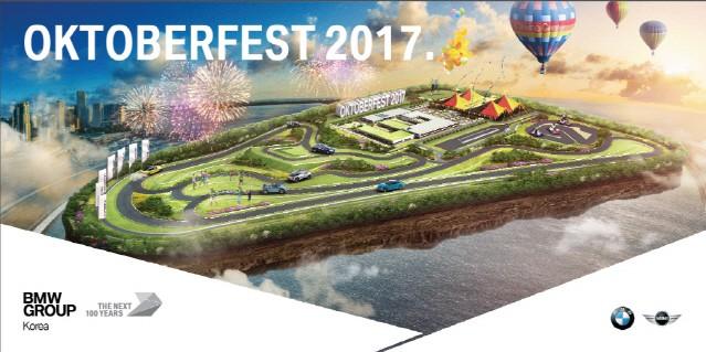 BMW, 드라이빙 센터 3주년 기념 옥토버페스트 2017 개최