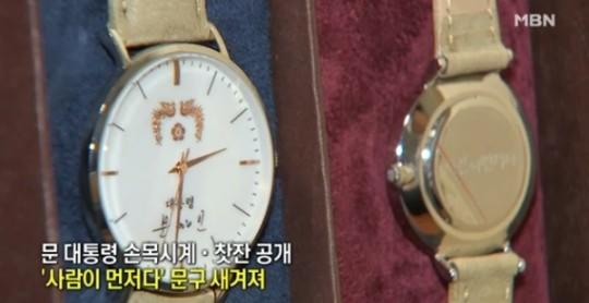 """문재인 시계, 구하는 게 하늘의 별따기? """"그렇다면 문재인 대통령은 몇 개 소장 중일까?"""""""