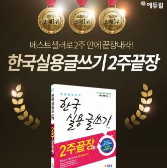 에듀윌 한국실용글쓰기 2주끝장 교재, 26개월 연속 베스트셀러 1위 차지