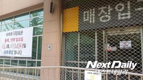 이마트·홈플러스·롯데마트·코스트코 등 대형마트 업체들은 9월 10일 전국에서 3분의 2 점포가 의무휴업으로 문을 닫는다. 사진=넥스트데일리 DB