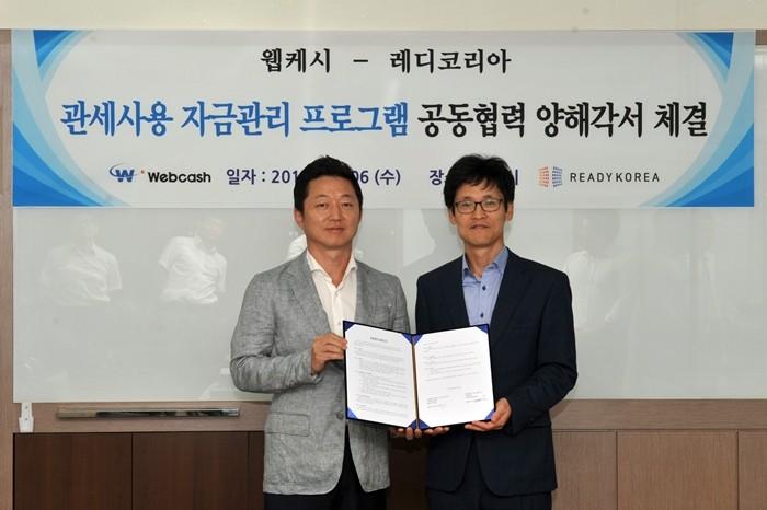 웹케시와 레디코리아가 '관세사용 자금관리 프로그램' 사업 추진을 위한 업무협약(MOU)을 맺었다.