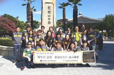 KB국민은행, 자연·문화유산 지킴 테마형 봉사활동 진행