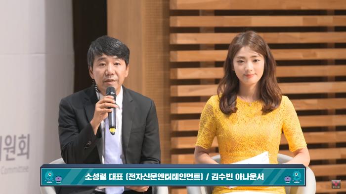 소성렬 전자신문엔터테인먼트 대표와 김수빈 아나운서가 게임위 주최 토크콘서트 '제1회 게임톡소다'를 진행하고 있다.