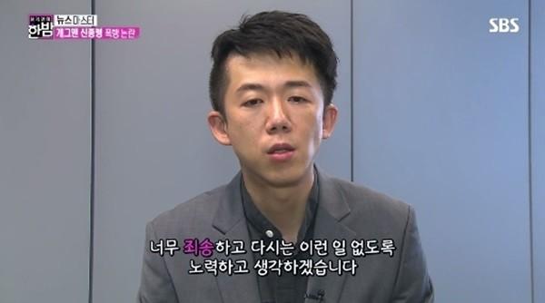 """신종령, 역효과 부른 사과문? """"나를 아는 사람은 다 안다"""" 비난 이어져"""