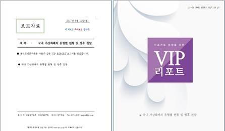 """미끼 문서로 사용된 """"국내가상화폐의유형별현황및향후전망.hwp"""""""