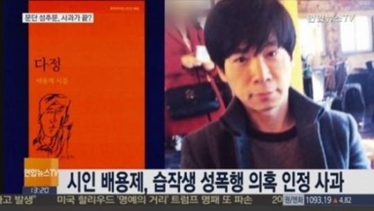 """'제자 성폭행·성희롱' 배용제 시인, 인면수심 발언에 누리꾼 """"어떻게 이럴 수 있나"""" 공분"""