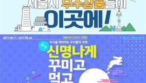 SBA, 국내 오픈마켓서 '서울파트너스 위크 온라인 기획전' 개최