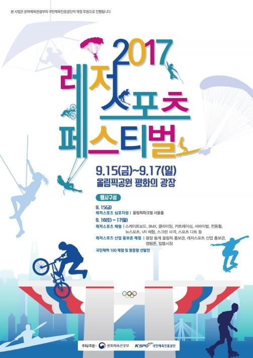 국민체육진흥공단, '2017레저스포츠페스티벌' 개최