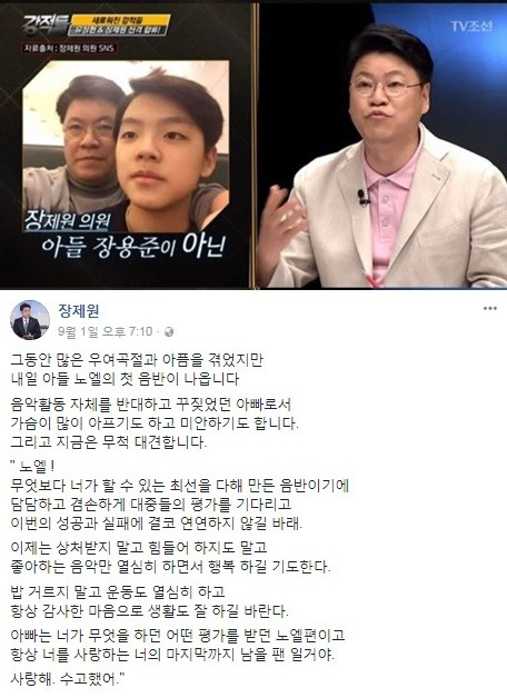 사진=TV조선 캡쳐, 장제원 공식 페이스북