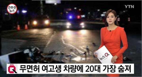 사진= YTN 보도화면