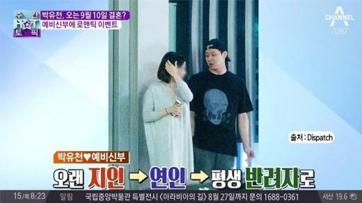"""황하나·박유천, 결혼식 다시 한 번 연기 """"세기의 사랑처럼 애틋하더니 왜?"""""""