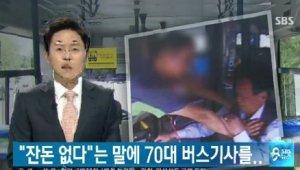 """'240번 버스' 논란 뒤 승객에 폭행당한 70대 버스기사 사연 재조명...""""충격적"""""""