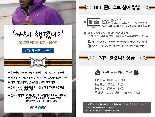 프랑스 어반 캐주얼 브랜드, 2017 제 2회 까웨(K-WAY) UCC콘테스트 16일 개최