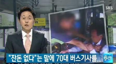 사진 = SBS 뉴스 캡쳐