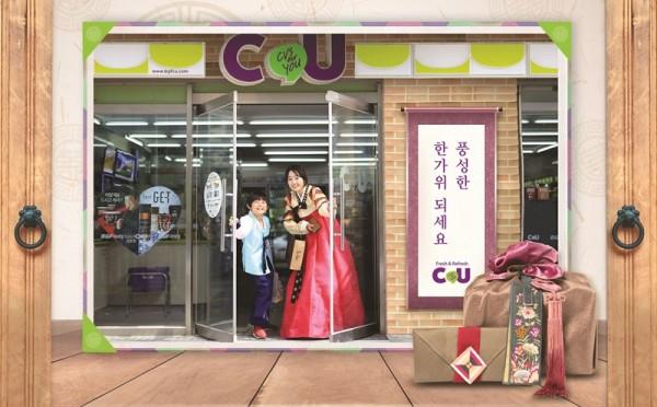 민족 최대의 명절 추석을 앞두고 편의점 업계가 각종 이색 상품 등을 출시하고 특수 잡기에 나섰다. 사진=CU 제공