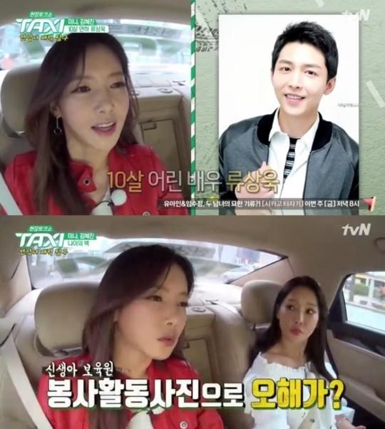 (사진=tvN '현장토크쇼-택시' 캡처)