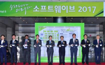 대한민국 최대 SW축제 화려한 개막