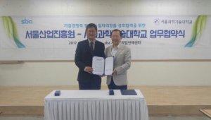 SBA-서울과기대, 중소기업 및 일자리 활성화 위한 상호멘토 되다