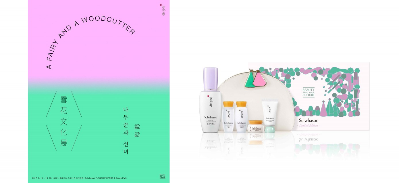 2017 설화문화전 '설화(說話): Once upon a time - 나무꾼과 선녀' 개최