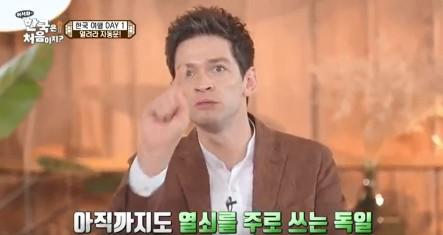 사진 = MBC에브리원 '어서와 한국은 처음이지?' 캡쳐