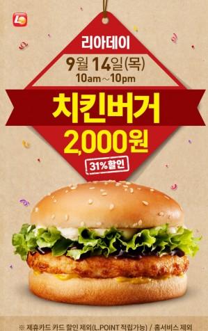 롯데리아가 9월 14일 리아데이를 맞아 저녁 10시까지 자사의 인기 메뉴인 치킨버거를 2000원에 할인 판매한다. 사진=롯데리아 홈페이지 캡처