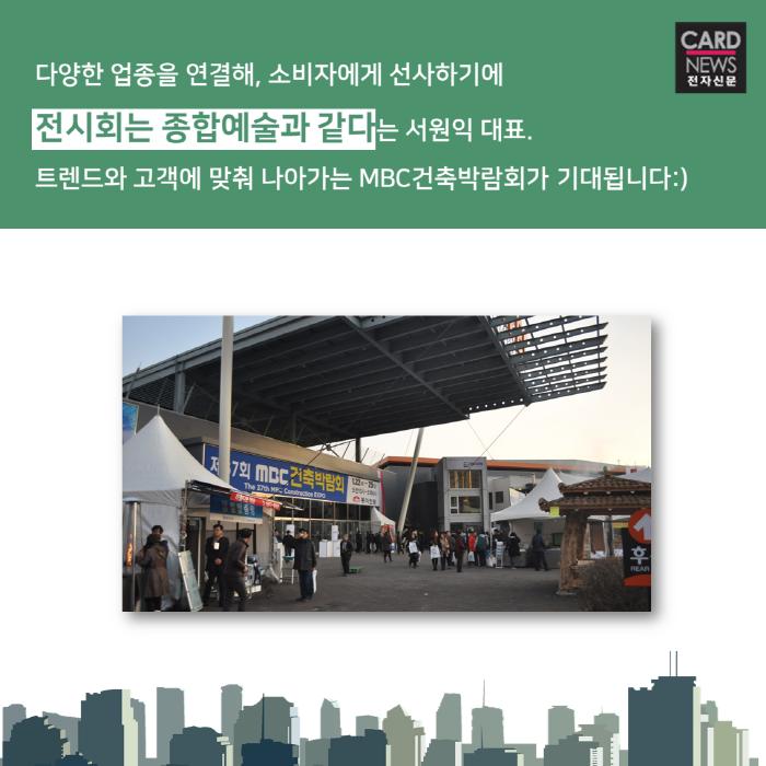 [SBA 카드뉴스] '현대인의 삶과 업계의 살림을 건축하다' MBC건축박람회